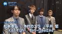 KAT-TUN เผยความชื่นชอบอย่างแรงกล้าที่มีต่อเพลงเดบิว