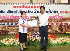 งานปัจฉิมนิเทศ นักเรียนชั้นมัธยมศึกษาปีที่ 6 ประจำปีการศึกษา 2562 Solidarity