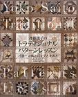 หนังสือควิลท์ญี่ปุ่น Yoko Saito traditional Pattern Lesson