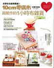 หนังสือ CottonTime  ทำงานฝีมือด้วยผ้า 10 ซม  (พิมพ์ไต้หวัน)