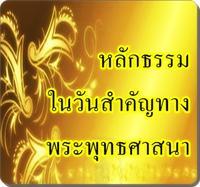 หลักธรรมที่เกี่ยวเนื่องในวันสำคัญทางพระพุทธศาสนา วันธรรมสวนะและเทศกาล