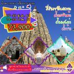INDIA 09 จาริกธรรม บำเพ็ญบุญ ตามรอยบาทพระศาสดา อินเดีย-เนปาล กำหนดการเดินทางวันที่  17-29 มกราคม 256114 � 26 กุมภาพันธ์ 2561