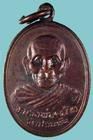 เหรียญหลวงพ่อคล้าย วาจาสิทธิ์ วัดสวนขัน จ.นครศรีธรรมราช ปี๓๖
