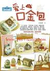 หนังสืองานฝีมือกระเป๋าปิ๊กแป๊ก 25 Frame Bag พิมพ์จีน