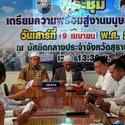 การประชุมเตรียมความพร้อมการจัดงาน มนุษย์+ธรรม สุราษฎร์ธานี