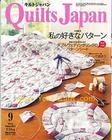 นิตยสารงานควิลท์ Quilts Japan 9/2010
