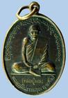 เหรียญรุ่น๑ หลวงปู่พวง วัดใต้ยางขี่นก จ.อุบลราชธานี ปี๔๒ อายุ๘๖ปี