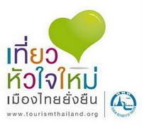 เชิญร่วมโครงการFly me to the south @Trang & Satun 2557