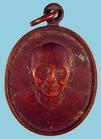 เหรียญปู่โทน หลำแพร ปี๔๔
