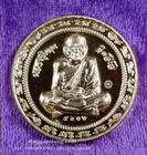 เหรียญกลม มหาโภคทรัพย์หลวงปู่หมุน(5) ฐิตสีโล วัดบ้านจาน ศรีสะเกษ เนื้อชนวน ปี 2560