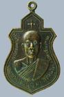 เหรียญพระอาจารย์บุญมา วัดป่าทรงธรรม จ.มหาสารคาม ปี๓๗