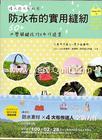 หนังสืองานฝีมือไต้หวัน Happy DIY25 by LuLu, Amy