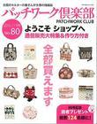 นิตยสารงานฝีมือญี่ปุ่น Patchwork Club #80_11/2010