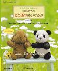 หนังสือเย็บตุ๊กตาหมี พิมพ์ญี่ปุ่น ปกน้องหมีและน้องกะต่าย