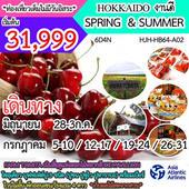 HOKKAIDO งานดี SPRING & SUMMER  เดินทาง มิถุนายน - กรกฏาคม 2560