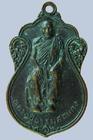 เหรียญหลวงปู่ธรรมสอนคง วัดโพธิ์ทอง จ.บุรีรัมย์ ปี ๒๕๑๘