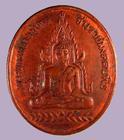 เหรียญพระพุทธพลายชุมพล ชินราชมงคลบพิต