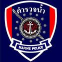 กองบังคับการตำรวจน้ำ เปิดสอบเป็นพนักงานราชการ 13 อัตรา