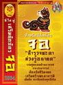 หนังสือลี่ไท่ฟู่เสริมนักษัตรปีจอ2564