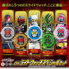 Kamen Rider Zio DX Ride Watch Special Set : P-Bandai