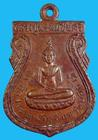 เหรียญหลวงปู่พรหมชินศรี วัดดอกไม้ กรุงเทพฯ ปี ๒๕๑๕