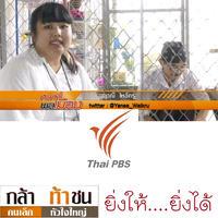 หน้าที่พลเมือง Thai PBS