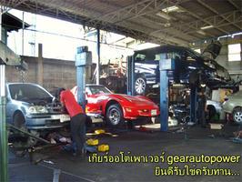 เมื่อถึงกำหนดการซ่อมบำรุงรถยนต์ ผู้ที่ใช้รถที่ยังอยู่ในระยะประกันของทางบริษัทก็มี