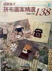 หนังสืองานฝีมือญี่ปุ่นของโยโกะ ไซโตะ 138 Original Applique พิมพ์ไต้หวัน