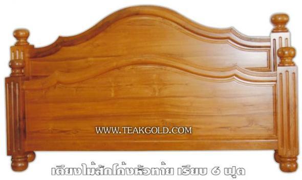 เตียงไม้สักโค้งหัวท้ายโค้ง_023
