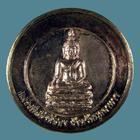 เหรียญหลวงพ่อสิงห์สอง จ.มุกดาหาร ปี50
