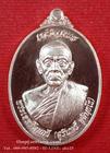 เหรียญ เจริญพร พระเทพรัตนกวี วัดมหาธาตุ เพชรบูรณ์ เนื้อทองแดง อายุวัฒนมงคล 80 ปี