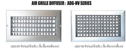 หัวจ่ายแอร์ (Air Grille Diffuser)