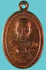 เหรียญหลวงพ่อจำรัส วัดนาตาดี จ.สุราษฎร์ธานี