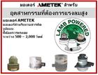 มอเตอร์ Ametek สำหรับ อุตสาหกรรมที่ต้องการแรงลมสูง