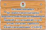 0199  ประกาศเรื่อง  ยกเลิกการประกวดราคางานจ้างออกแบบ  เขียนแบบโครงการก่อสร้างถนนผิวปูยางแอสฟัลต์คอนกรีต ถ.สุขสวัสดิ์ ซ.70 และถนนสุขสวัสดิ์ 70 ซ.14  ต.บางครุ  อ.พระประแดง จ.สมุทรปราการ  ด้วยวิธีประกวดราคาอิเล็กทรอนิกส์  (e-bidding)