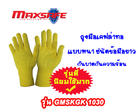 ถุงมือเคฟล่าทอแบบหนาข้อยาว  GMSKGK1030