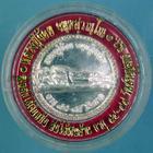 เหรียญหลวงปู่จ้อย วัดศรีอุทุมพร จ.นครสวรรค์ รุ่นหลับได้เงินหมื่น ตื่นได้เงินล้าน