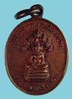 เหรียญพระนาคปรก วัดป่าสันติสุขาราม จ.ลำปาง รุ่นแรกพิเศษ ปี๓๑