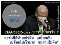 5 ข้อคิดที่ได้จากบทเรียนของ Nokia