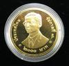 เหรียญกษาปณ์ทองคำที่ระลึกเนื่องในโอกาสครบ 50 ปี องค์การทุนเพื่อเด็กแห่งสหประชาชาติ