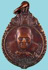 เหรียญหลวงพ่อปาน วัดเจริญวราราม จ.สมุทรปราการ ปี๒๑