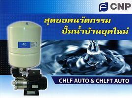 ปั๊มน้ำ อัตโนมัติ - Automatic Home Pump