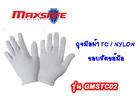ถุงมือTC/NYLON (ELECTRONIC)  GMSTC02