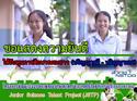 โรงเรียนนวมินทราชินูทิศ  หอวัง นนทบุรี   ขอแสดงความยินดีกับ 2 นักเรียนรับทุนการศึกษาระยะยาว (ปริญญาตรี-ปริญญาเอก) โดยคัดเลือกจากการนำเสนอโครงงานวิทยาศาสตร์