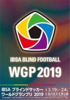 ***ประกาศ*** เรื่อง ให้นักกีฬาเข้ารายงานตัวและเก็บตัวฝึกซ้อม เข้าร่วมการแข่งขัน รายการ IBSA Blind Football World Grand Prix 2019 ระหว่างวันที่ 16 - 25 มีนาคม 2562 ณ กรุงโตเกียว ประเทศญี่ปุ่น