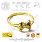 แหวนรูปโบว์ผืเสื้อตัดลาย (น้ำหนัก0.6กรัม)(ขนาดที่มีเบอร์48-56)ทอง 96.5%