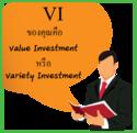 VI ของคุณคือ Value Investment หรือ Variety Investment?