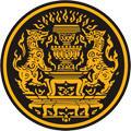 ประกาศสำนักนายกรัฐมนตรี เรื่อง แต่งตั้งกรรมการกลางอิสลามแห่งประเทศไทย