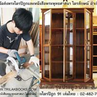 เตรียม ตอกลังกันกระแทก ตู้พระไตรปิฎก ไม้สัก แท้ ทั้งหลัง รุ่น ประตู 3 บาน   สำหรับบรรจุ พระไตรปิฎก 91 เล่ม ภาษาไทย    เพื่อเตรียมจัดส่งต่อไป