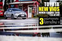 TOYOTA NEW VIOS MINOR CHANGE 2016 รถนั่งเจ้าตลาดกับ 3 ไม้ตายใหม่